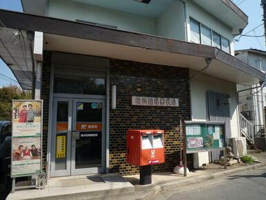 横浜柏尾郵便局