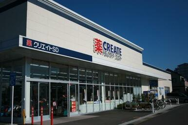 クリエイトSD(エス・ディー) 足立江北店