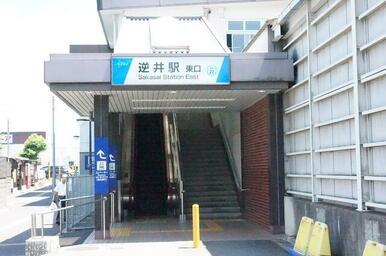 逆井駅西口