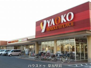 ヤオコー草加原町店