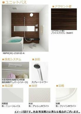 【イメージ図】バスルーム ※実際の色等とは異なる場合がございます。お部屋が完成致しましたら実際にご確