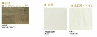 【イメージ図】床材 ※実際の色等とは異なる場合がございます。お部屋が完成致しましたら実際にご確認下さ