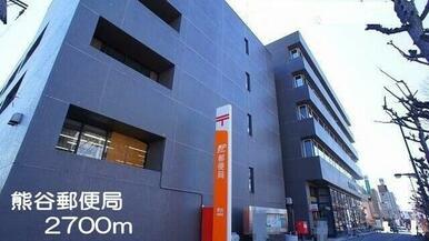 熊谷郵便局
