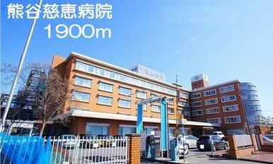 熊谷慈恵病院