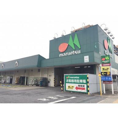 マルエツ 千葉幸町店 徒歩8分
