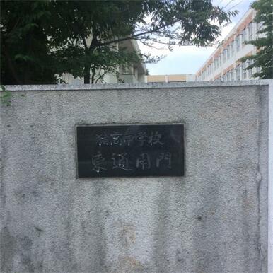 名古屋市立猪高中学校
