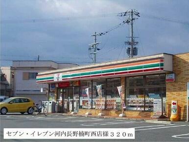 セブンイレブン河内長野楠町西店