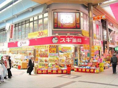 スギ薬局東新町店