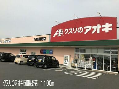 クスリのアオキ行田長野店