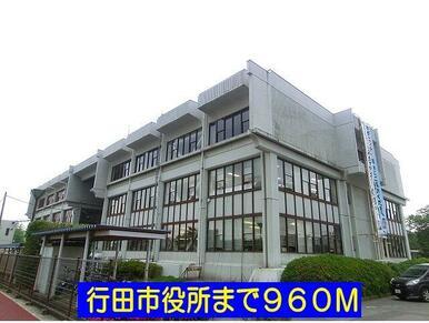 行田市役所