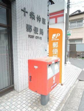十条仲原郵便局