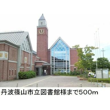 丹波篠山市立図書館様