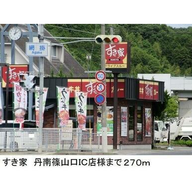 すき家 丹南篠山口IC店様