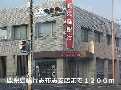 鹿児島銀行志布志支店