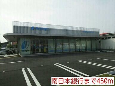 南日本銀行
