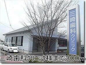 三崎歯科クリニック