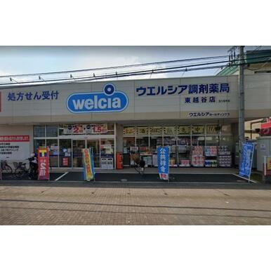 ウエルシア調剤薬局東越谷店