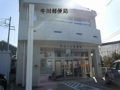 豊橋牛川郵便局
