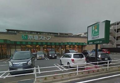 京急ストア磯子丸山店