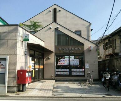 横浜滝頭郵便局