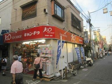 Can★Do西小山西口2号館