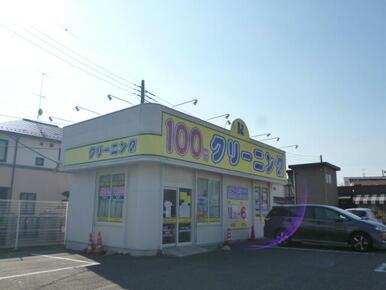 クリーニングコインズ羽沢店