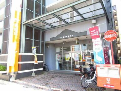 名古屋白壁郵便局