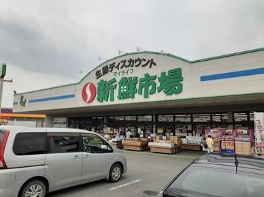 新鮮市場 菊池店
