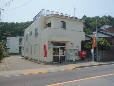 八王子弐分方郵便局