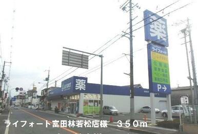 ライフォート富田林若松店様
