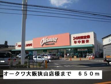 オークワ大阪狭山店様