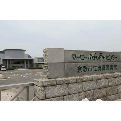 倉敷市立真備図書館