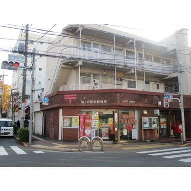 梅ヶ丘駅前郵便局