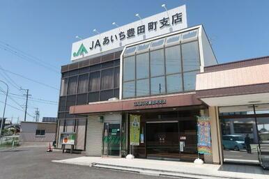 JAあいち豊田町支店