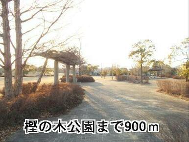 樫の木公園