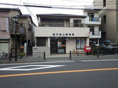 逗子桜山郵便局