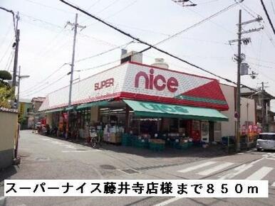 スーパーナイス藤井寺店様