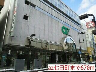 az七日町
