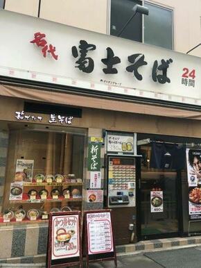 名代富士そば 駒込店