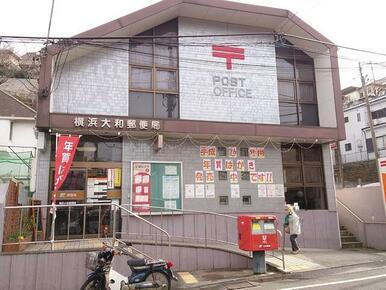 横浜大和郵便局