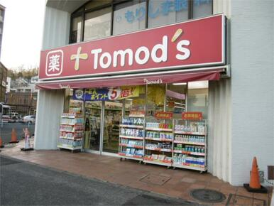 Tomo's(トモズ) 鶴川店