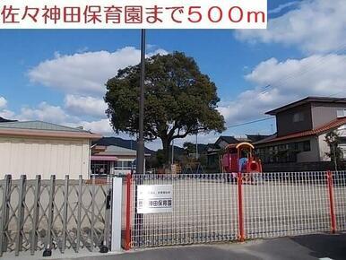 佐々神田保育園
