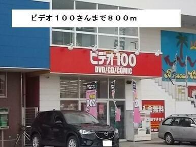 ビデオ100三木店
