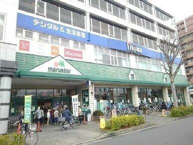 マルエツ鶴川店