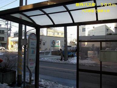 新作バス停