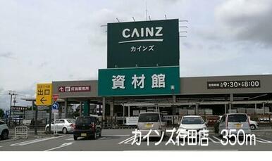 カインズ行田店