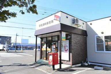 野幌錦町郵便局