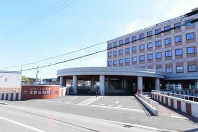 江別藤谷病院