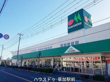 マルエツ稲荷店