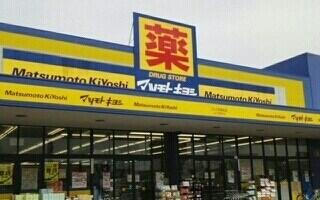 マツモトキヨシフレスポ店さん